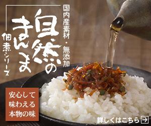 国内産素材・無添加「自然のまんま」佃煮シリーズ
